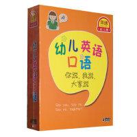 正版儿童教育动画片dvd光盘早教学习幼儿英语口语教材4DVD碟片