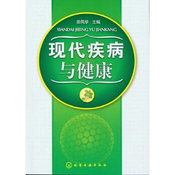 现代疾病与健康(劳凤学)