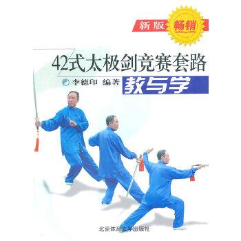 《42式太极剑竞赛套路教与学(新版)》(李德印.)