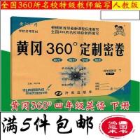 2017版 黄冈360定制密卷 四年级下册英语 4年级下 人教版 配套PEP版