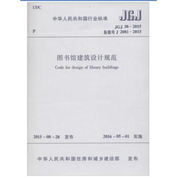 图书馆建筑设计规范 jgj 38-2015