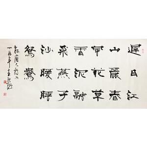 张海《杜甫诗》中国书法家协会名誉主席