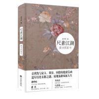 尺素江湖:袁世凯家书(精装)(袁世凯与家人、朋友、同僚的绝密信函)
