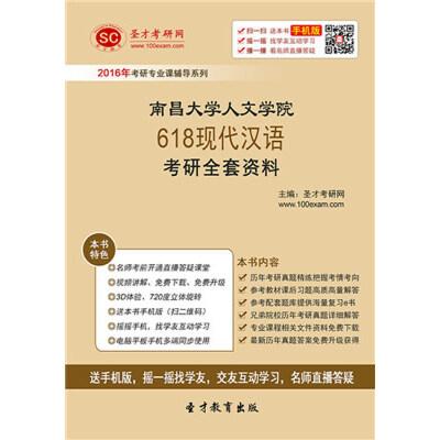 [考研]2018年南昌大学人文学院618现代汉语考研全套资料|618现代汉语