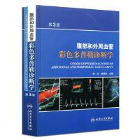 z腹部和外周血管彩色多普勒诊断学(第3版)适合于各级超声医务工作者及临床各科医师使用,并可作为医学院校的参考书籍