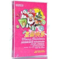 加州阳光儿童合唱团《圣诞快乐》 圣诞音乐 附中英文歌词本 CD