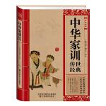 经典读库:中华家训传世经典