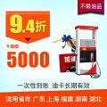 94折中经汇通加油卡5000元一次到账广东上海福建湖南湖北中石油中石化油站通用