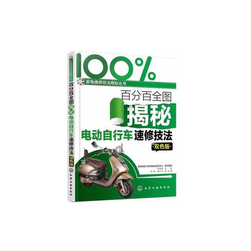 电动车蓄电池结构原理电路故障检测修理技能入门教材