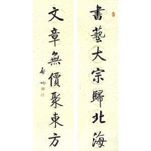 启功  行书七言联(本拍品为出版物原件)