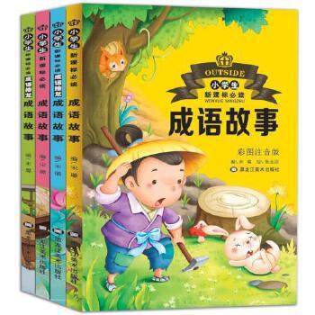 书籍课外书6-7-8-9-10-12岁少儿图书读物儿童书籍畅销书童话故事书