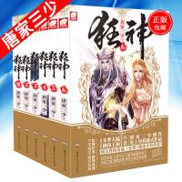 《现货》 狂神全集(共6册)唐家三少著 畅销玄幻小说