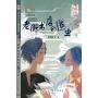 《少年文艺》金榜名家书系-短篇小说季《老街书店的书虫》