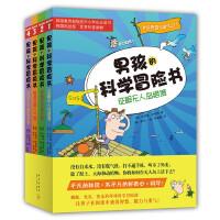 男孩的科学冒险书(2016版全4册)