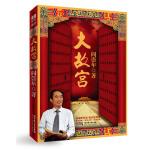 大故宫(阎崇年潜心30年力作,百家讲坛跨越2012全年播出)