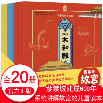 【5-15岁】我要去故宫系列套装(全套20册) 故宫博物院宣传教育部 紫禁城 600年 传统文化亲子阅读 我要去故宫