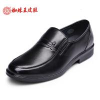 蜘蛛王男鞋正品真皮春秋新款圆头牛皮商务正装男士皮鞋透气套脚鞋