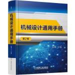 机械设计通用手册 第2版