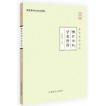 强巴赤列学术评传(大字版)