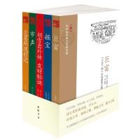 中国历代商人白话小说(全五册)