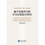 基于机器学习的行为识别技术研究(电子书)