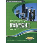 农网配电营业工(电子书)