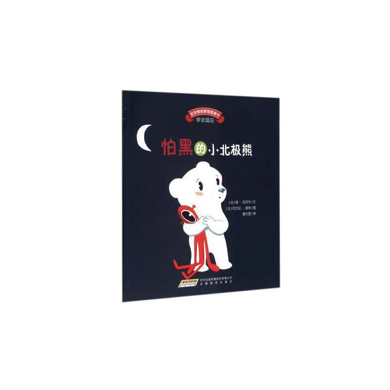 怕黑的小北极熊/宝宝情绪管理图画书 (法)颜·瓦克尔|译者:唐天莹