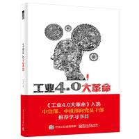 工业4.0大革命(团购,请致电010-57993229)