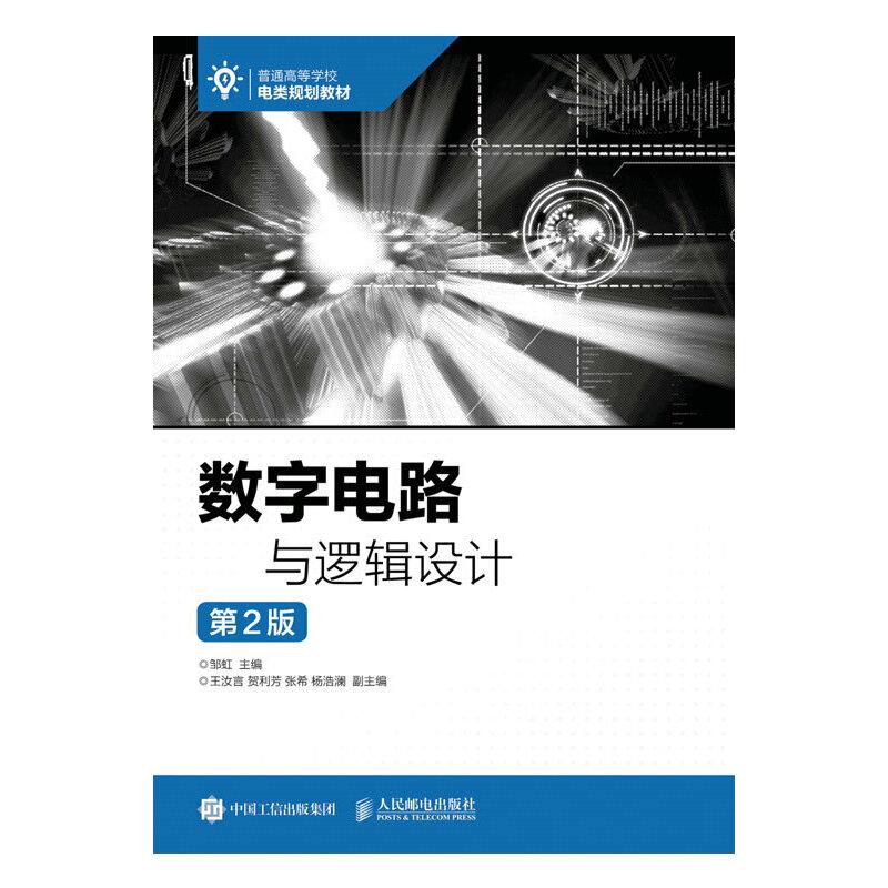 数字电路与逻辑设计 第2版 大学教材