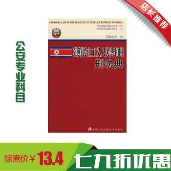 朝鲜民主主义人民共和国刑法典