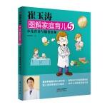 崔玉涛图解家庭育儿5(最新升级版)