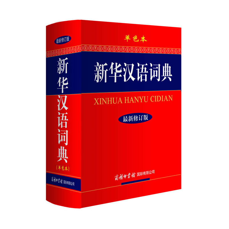 新华汉语词典(最新修订版·单色本)