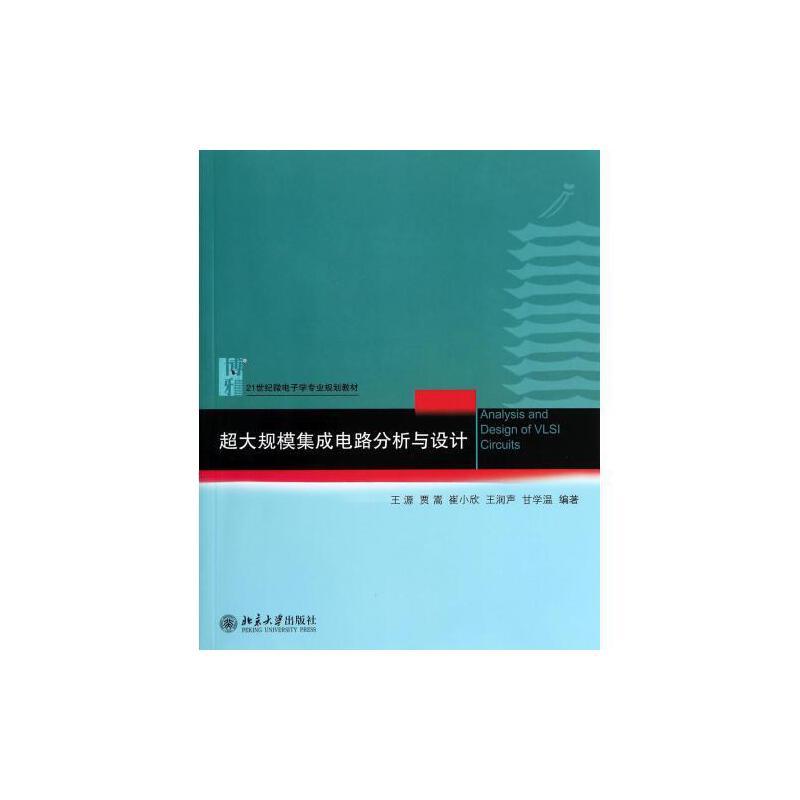 超大规模集成电路分析与设计(21世纪微电子学专业规划教材) 王源//贾