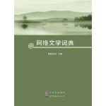网络文学词典(电子书)