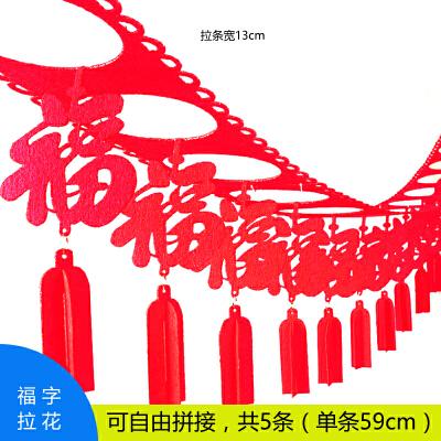 元旦春节新年会场装饰布置品 绒布福字春字拉花拉旗吊旗拉条_福字拉花