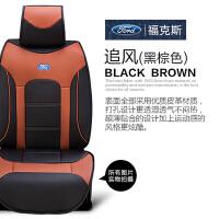 福特官方正品 新福克斯坐垫 福克斯汽车座垫 专车*坐垫 现货 追风黑橙色