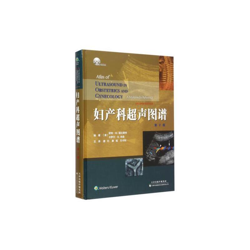 妇产科超声图谱(附光盘第2版)(精) 编者:(美)皮特·m.