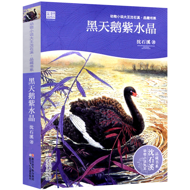 正版 黑天鹅紫水晶/沈石溪动物小说大王 品藏书系 12周岁以上青少年