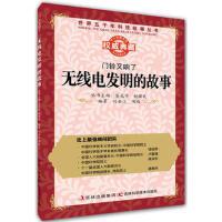 丛书:门铃又响了:无线电发明的故事 管成学,赵骥民  吉林科学技术出版社