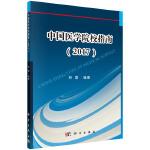 中国医学院校指南