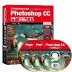 Photoshop CC自学魔法书