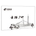 素描广州(明信片)