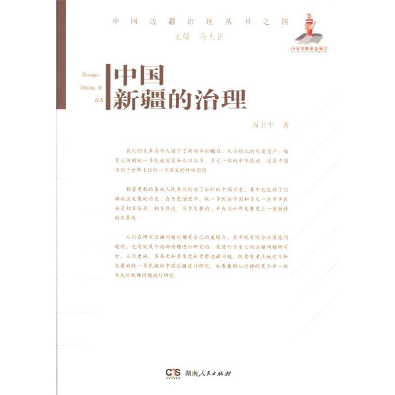 中国 的治理