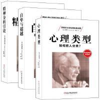 畅销套装书籍精神分析系列三部曲弗洛伊德荣格阿德勒心理学经典著作引论心理类型自卑与超越心理疾病治疗释梦性变态潜意识正版图书
