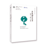 凤凰文库艺术理论研究系列-女性制作艺术.历史.主体.审美