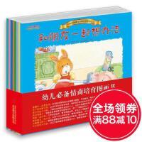 小兔杰瑞情商培育绘本系列第2辑全套8册儿童书籍3-4-5-6岁幼儿图
