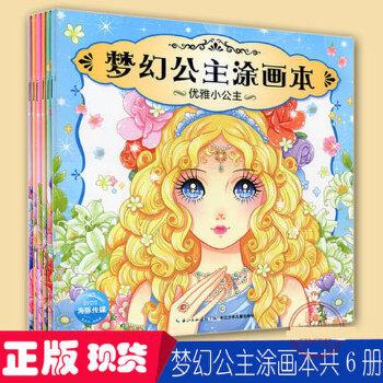 共6册 儿童涂色本画画书 华丽小公主俏皮小公主闪闪小精灵古典小公主