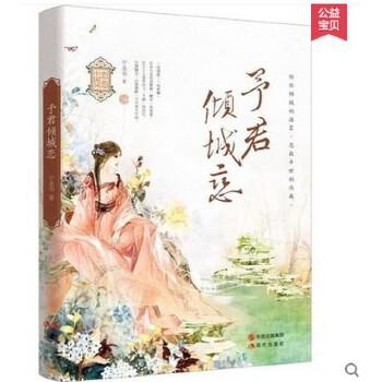 予君倾城恋 唯美文字流行古风插画 古典言情小说 青春文艺书籍 中国式