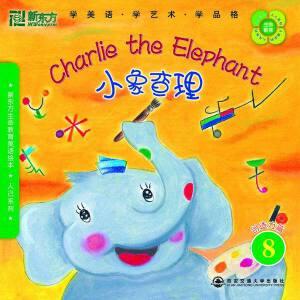 新东方生命教育美语绘本8.人己系列:小象查理(附DVD光盘)