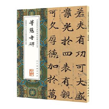 中国最具代表性碑帖临摹范本丛书-等慈寺碑